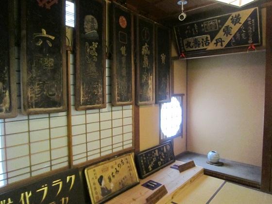 松山 薬の館5