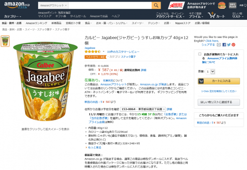 jagabee_amazon_1511_001.png