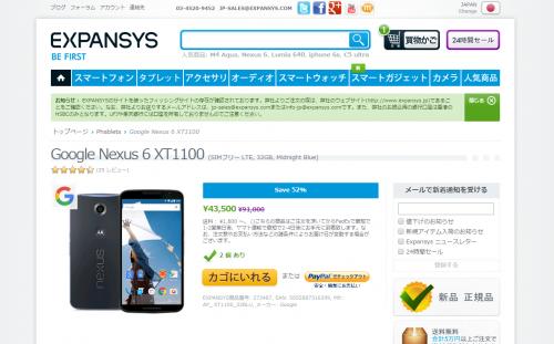 nexus6_expansys_001.png