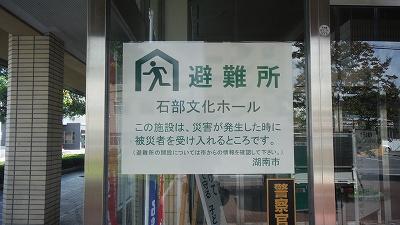 避難所改修後(石部文化ホール)