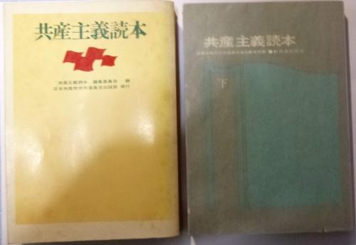 共産主義読本(日本共産党中央委員会発行)
