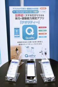 quality-スポルテック2015-01