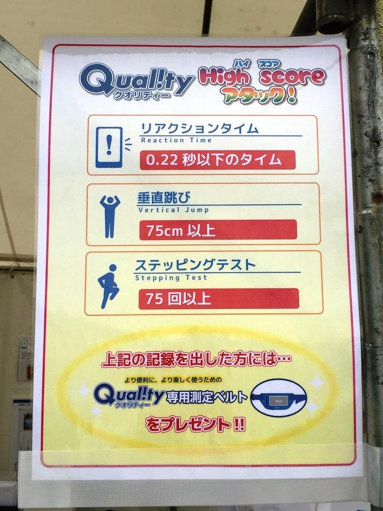 quality20151117164310e0a.jpg