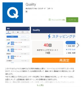 qualityAndroid_体力測定アプリ_quality_2