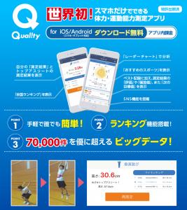 qualityAndroid_体力測定アプリ_quality_3