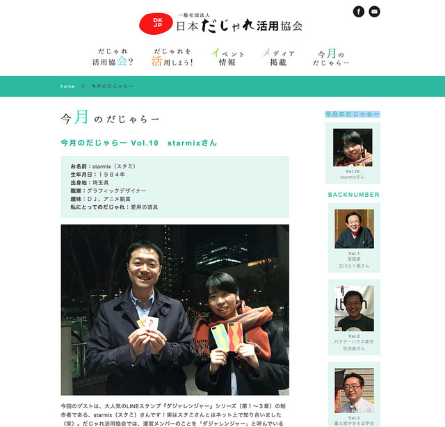 社団法人日本だじゃれ活用協会の「今月のだじゃらー」に掲載いただきました。 #ダジャレ #インタビュー