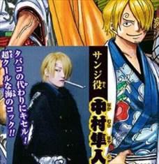 ONE PIECE歌舞伎 サンジ 少年ジャンプ48号
