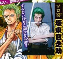 ONE PIECE歌舞伎 ゾロ 少年ジャンプ48号