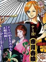 ONE PIECE歌舞伎 ナミ 少年ジャンプ48号