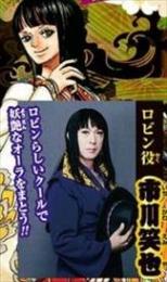 ONE PIECE歌舞伎 ロビン 少年ジャンプ48号