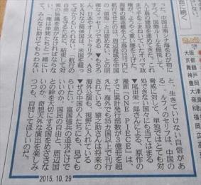 産経新聞 ワンピースを集団的自衛権に例えた失笑コラム