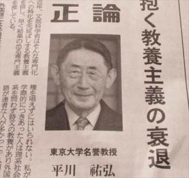 平川祐弘・産経新聞11月2日
