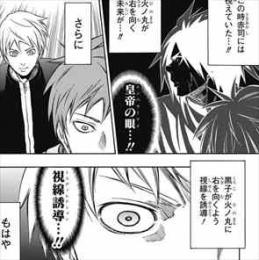 黒子のバスケ×火ノ丸相撲コラボ3