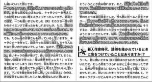 久保帯人 マンガ論 少年ジャンプ52号1