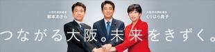 自民党安倍晋三と柳本と栗原