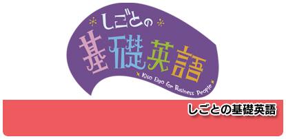 NHKしごとの基礎英語 Season1 - ココネ なう。
