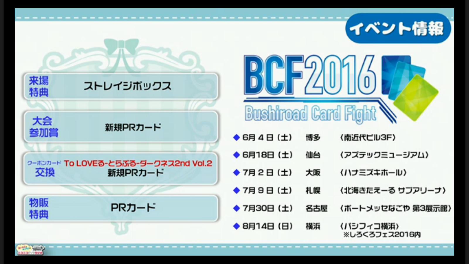 bshi-live-160323-011.jpg