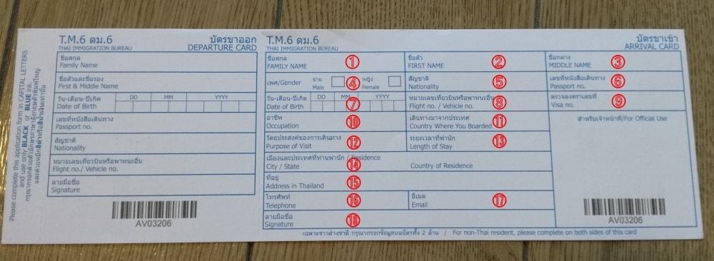 タイ_入国カード2