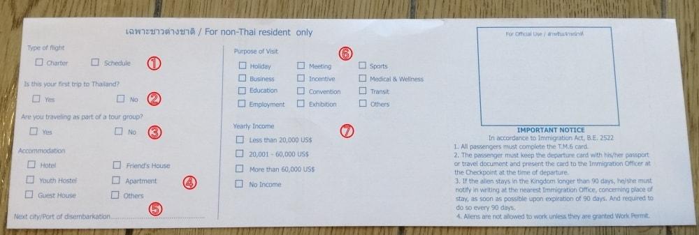 タイ_入国カード3