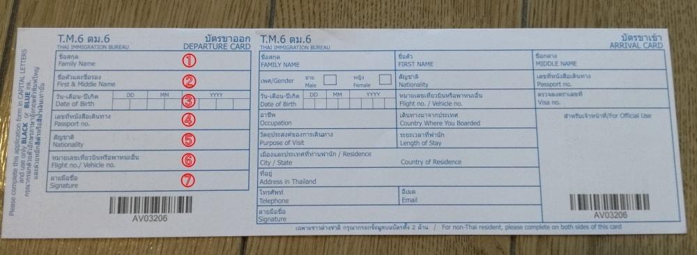 タイ_入国カード4