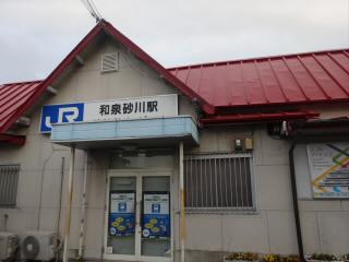 JR阪和線和泉砂川駅