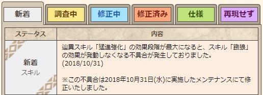 mhf_bug_c_20181031.jpg