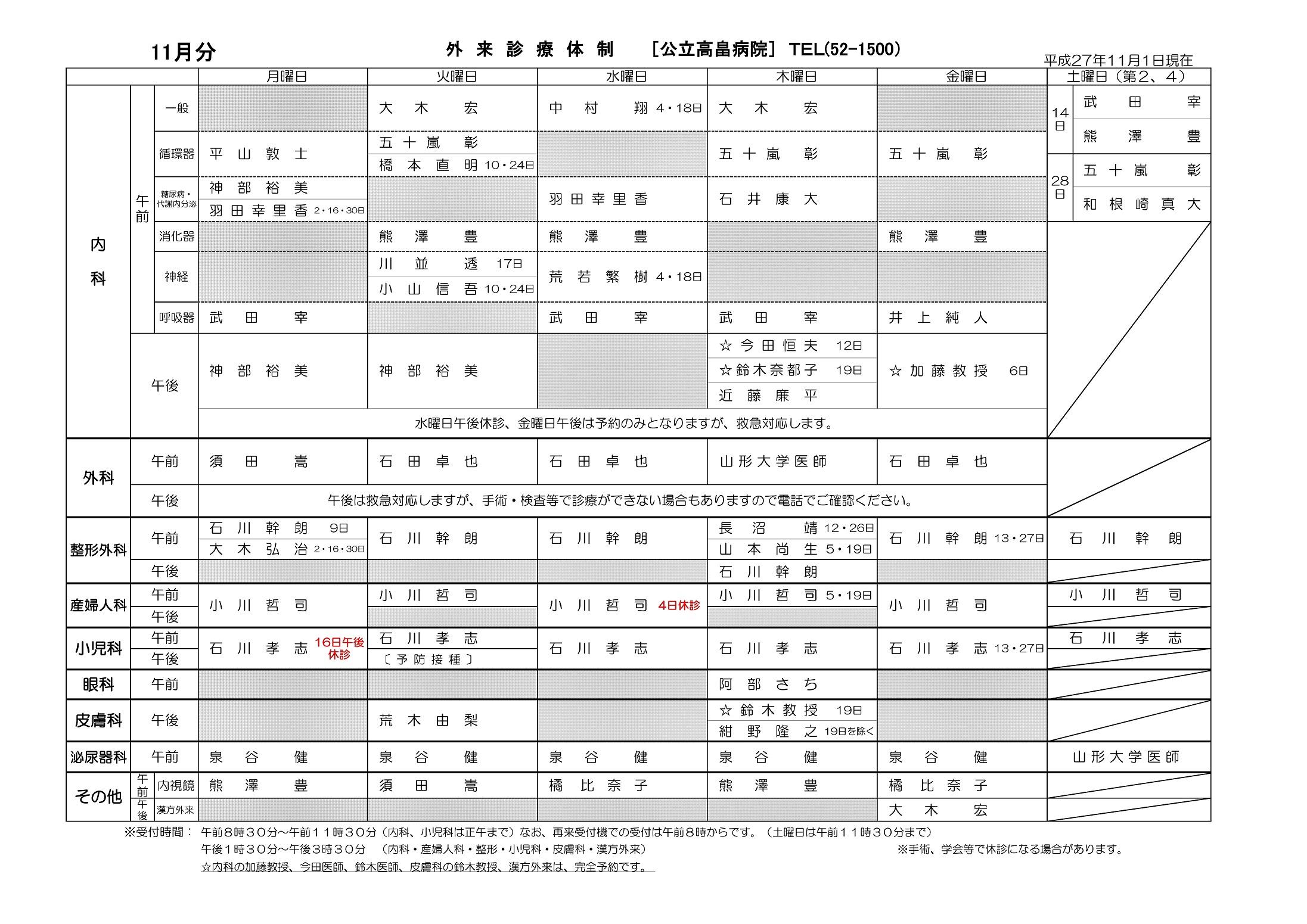 gairai-2015-11.jpg
