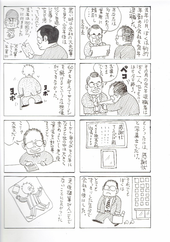 主夫と生活(1)