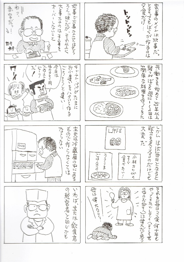 主夫と生活(3)