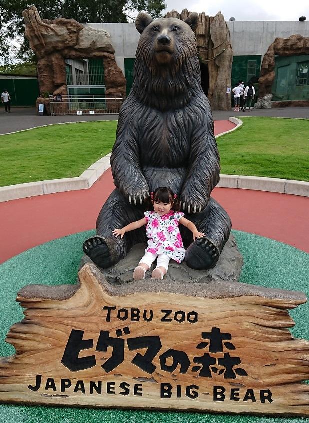 東武動物公園6(20181016).JPG