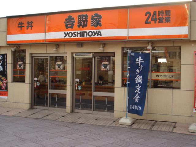 yoshinoya gyudon 吉野家 牛丼