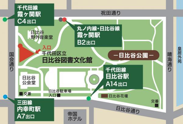 日比谷コンベンションホール(大ホール)交通アクセス