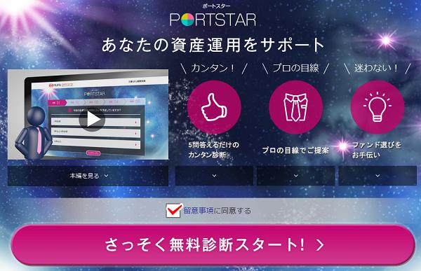 ポートスター|三菱UFJ国際投信