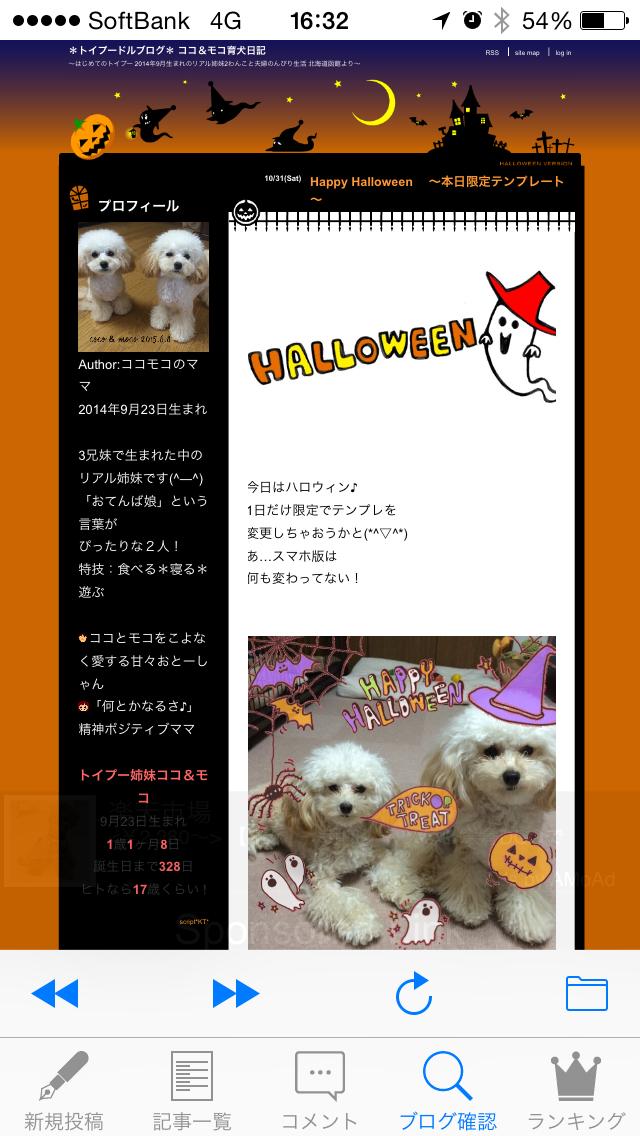 2015.10.31 ハロウィン限定テンプレ