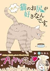 amazon「やっぱり猫のお尻が好きなんです。」