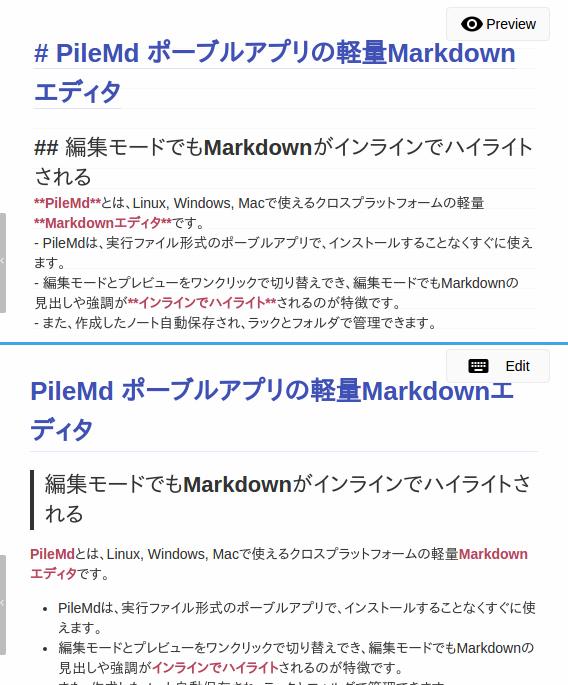 PileMd Ubuntu Markdownエディタ 編集とプレビュー