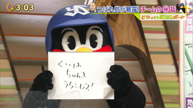 【感動】つば九郎の日本シリーズ終えてのブログ・・・
