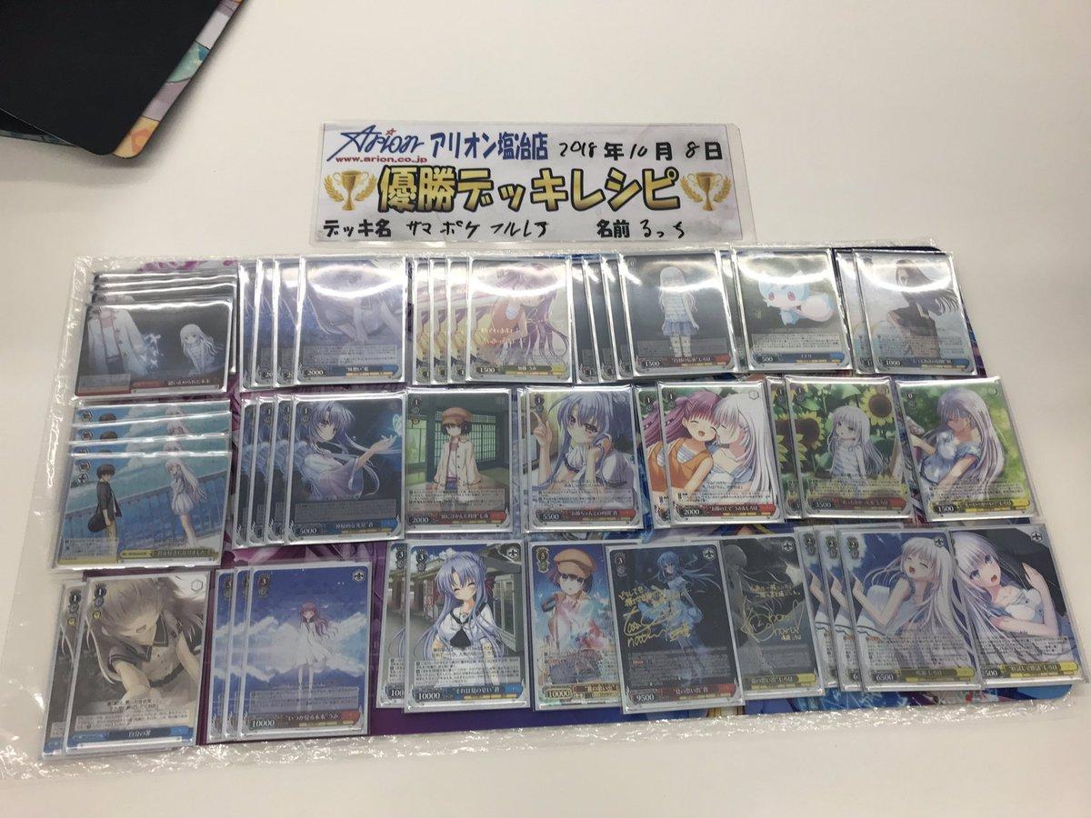 WS優勝デッキレシピSummer Pockets2018/10/09