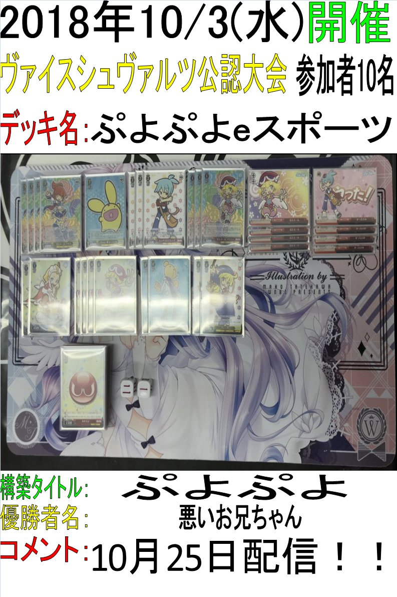 WS優勝デッキレシピぷよぷよ2018/10/09