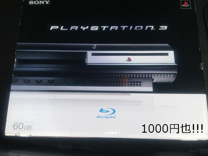 初期型PS3