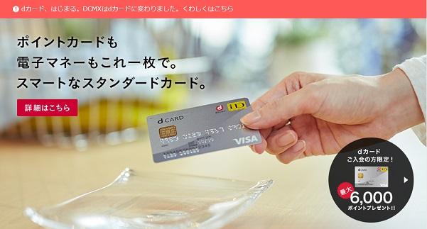dカード切り替え申込み