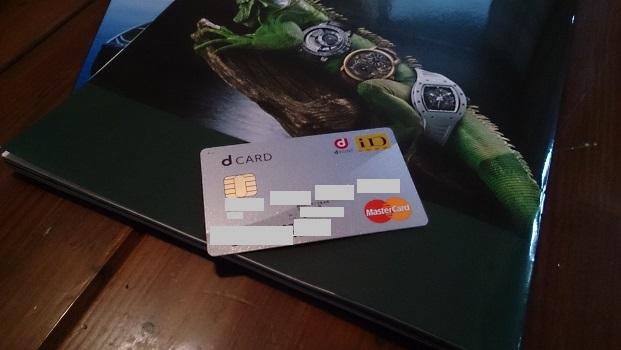 新dカード