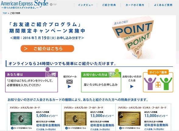AMEX紹介キャンペーン