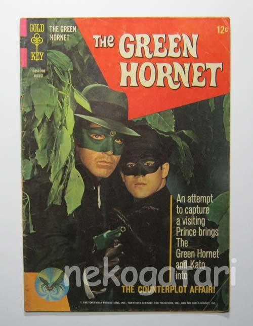 グリーンホーネット-1