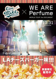 news_thumb_perfume_pop_poster.jpg