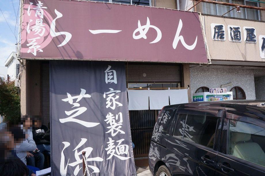 らーめん芝浜@桐生市 小麦三昧(醤油)+セットチャーハン