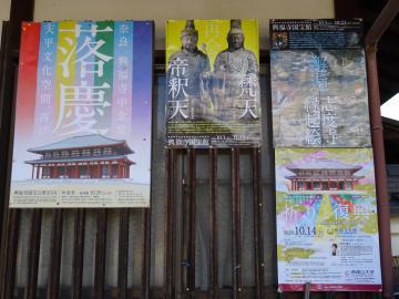 2018年10月26日 興福寺境内のポスター