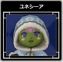 DQX・ユネシーア05
