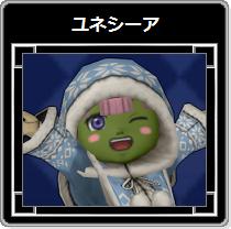 DQX・ユネシーア19