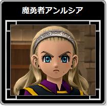 DQX・魔勇者アンルシア14